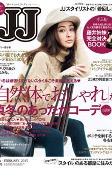 JJ 2015年2月号掲載