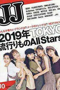 JJ 2019年10月号掲載