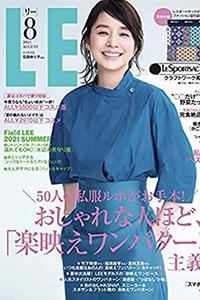 LEE 2021年8月号掲載
