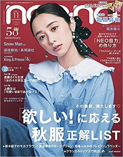 non-no 2021年11月号掲載