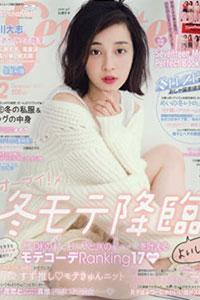 Seventeen 2017年12月号掲載