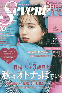Seventeen 2019年10月号掲載