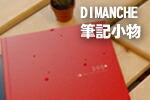 【Dimanche】筆記小物