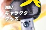 【DUMA】キャラクターグッズ