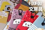 【FOUFOU】文房具