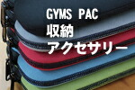 【GYMS PAC】収納バッグ