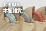 【ichihan】木製雑貨