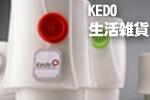 【Kedo】日常雑貨