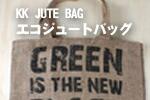 【KK Jute Bag】ジュートエコバッグ