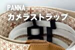 【PANNA】カメラストラップ