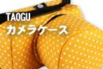 【TAOGU】カメラケース