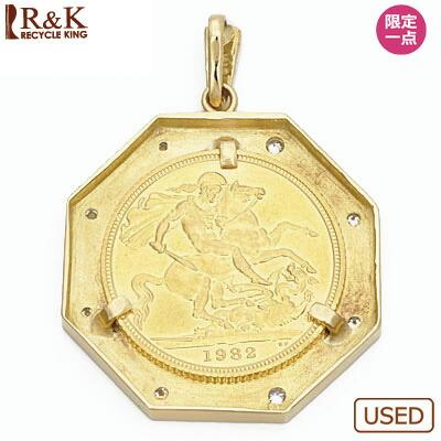 K18枠 コインペンダント ソブリン(22金)1982年 1ポンド金貨 ペンダントトップ(トップのみの販売です。チェーンは非付属)18金