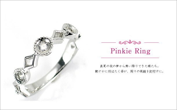 Pinky Ring/ピンキーリング