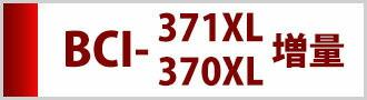 BCI-370/371XL 系(IC付)