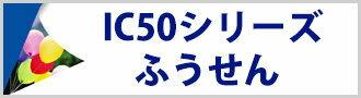 IC50系