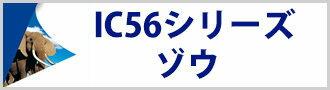 IC56系