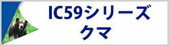IC59系