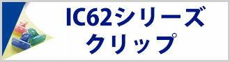 IC62系