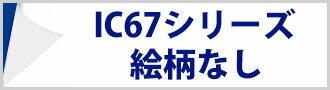 IC67系