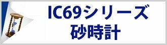IC69系