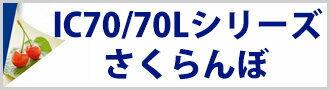 IC70系