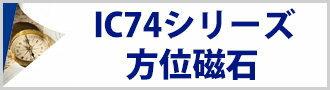IC74系