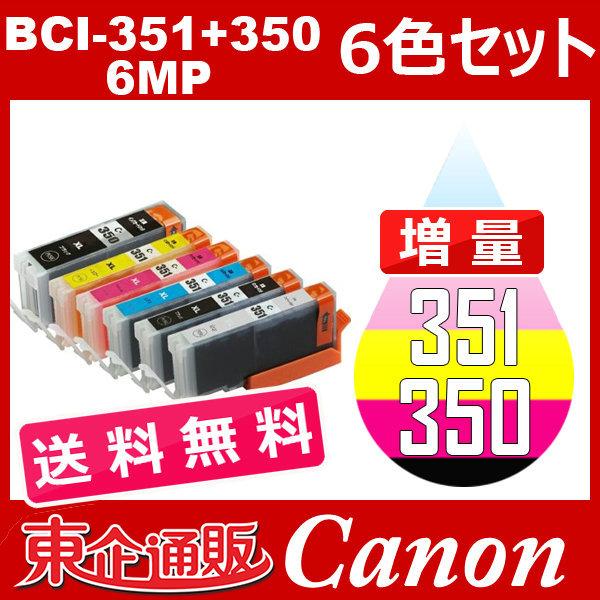 BCI-351+350