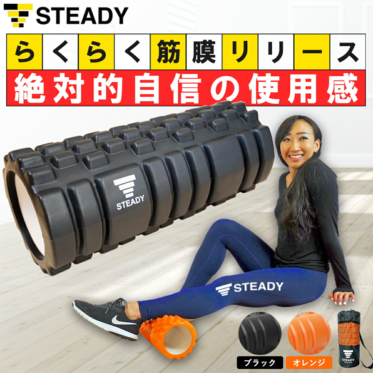 steadyフォームローラー