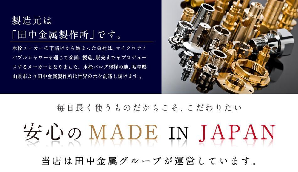 製造元は「田中金属製造所」です。 安心のMADE IN JAPAN