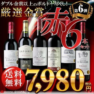 金賞赤6本5,980\セット