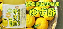 徳島県産ゆず酢