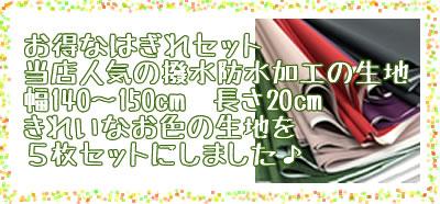 【生地・布】【500円】ハギレセット「撥水生地 防水生地」