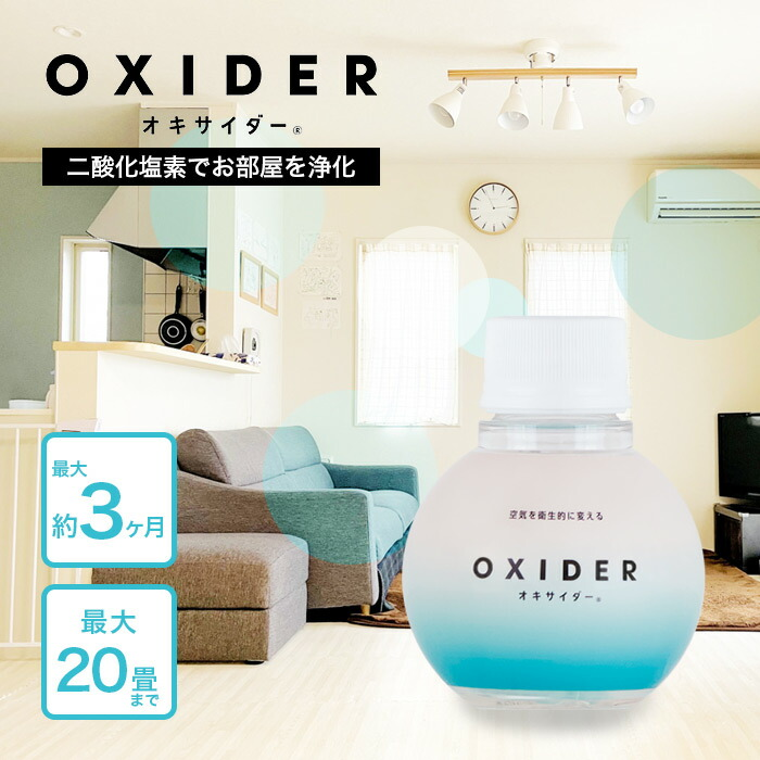 オキサイダー 空間除菌剤 二酸化塩素 除菌 ウィルス カビ ニオイ