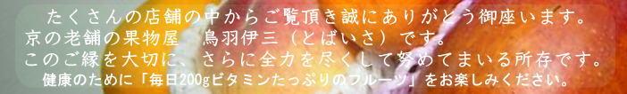 お誕生日、お見舞い、お祝い、暑中見舞い、お供え、お中元、お歳暮、母の日、父の日、敬老の日などのプレゼントギフトなら創業明治元年「京の老舗の果物屋鳥羽伊三(とばいさ)」へ