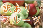 旬の訳あり 果物