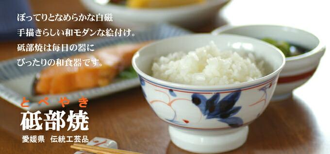 砥部焼は普段使いにぴったりの和食器です
