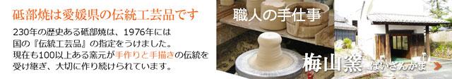 愛媛県の伝統工芸品 砥部焼の梅山窯