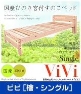 奥三河産の檜すのこシングルベッド ViVi 宮付(棚付)
