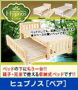 天然木すのこペアベッド ヒュプノス