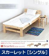 天然木すのこベッド スカーレット シングル