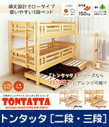 天然木三段ベッド トンタッタ