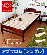 天然木すのこベッド アブサロム