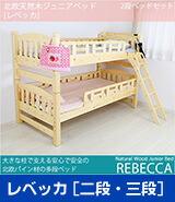 天然木二段ベッド レベッカ