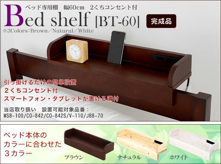 ベッド専用棚幅60cm BT-60
