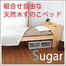 組合せ自由 天然木すのこベッド Sugar【シュガー】