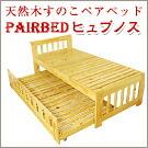 収納式天然木ペアすのこベッド