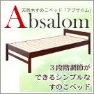 高さ調節可能な天然木すのこベッド Absalom アブサロム