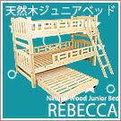 天然木ジュニアベッド REBECCA 3段ベッドセット