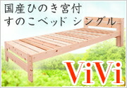 天然木すのこペアベッド