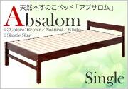 天然木すのこベッド「アブサロム」